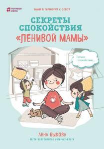 «Секреты спокойствия «ленивой мамы»» Анна Быкова