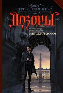 «Невский Дозор» Игорь Вардунас