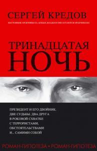 «Тринадцатая ночь. Роман-гипотеза» Сергей Кредов