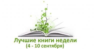 Лучшие книги 4-10 сентября
