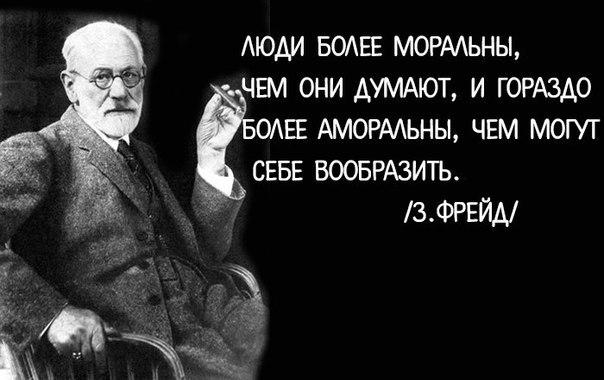 Цитаты Зигмунда Фрейда в картинках
