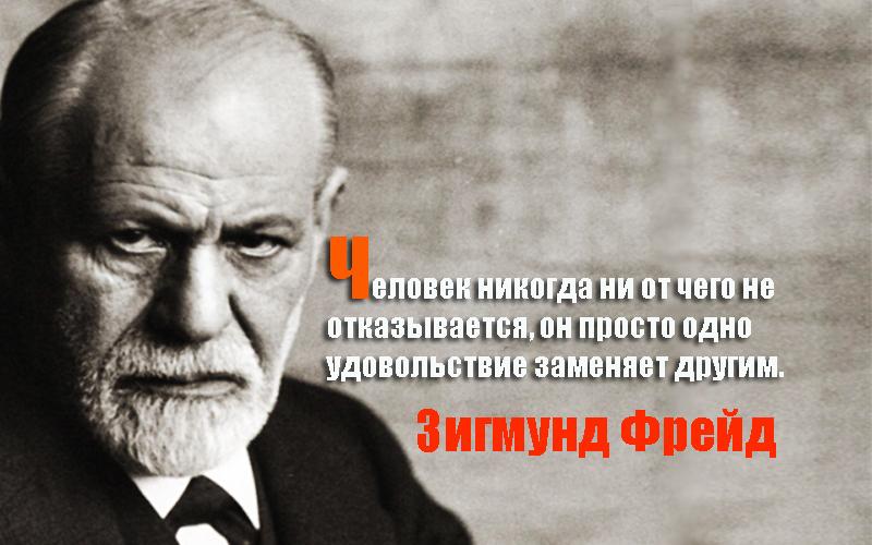 Афоризмы Зигмунда Фрейда в картинках