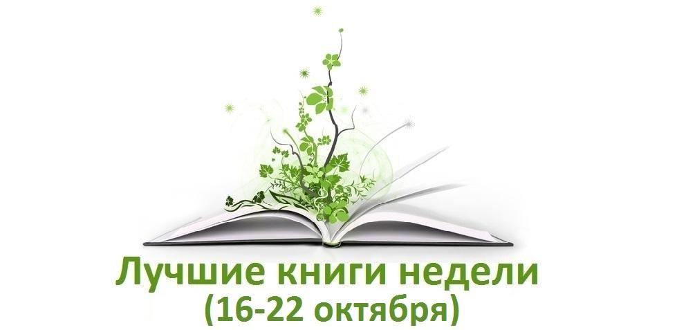 Лучшие книги недели (16-22 октября)