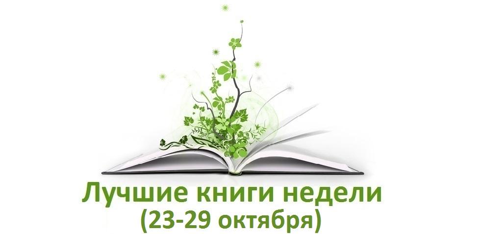 Лучшие книги недели (23-29 октября)