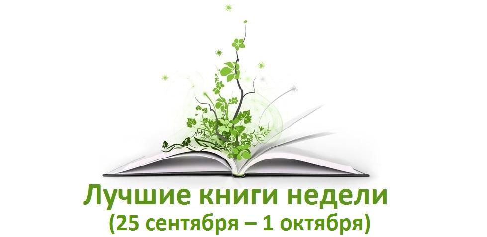 Лучшие книги недели (25 сентября – 1 октября)