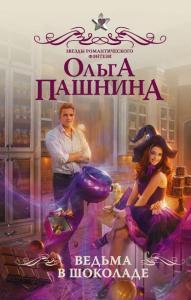 «Ведьма в шоколаде» Ольга Пашнина