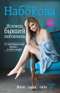 «Исповедь бывшей любовницы. От неправильной любви – к настоящей» Ника Набокова