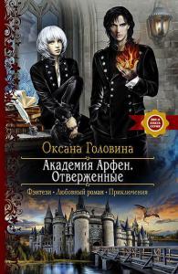 «Академия Арфен. Отверженные» Оксана Сергеевна Головина