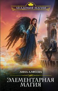 «Элементарная магия» Лина Алфеева