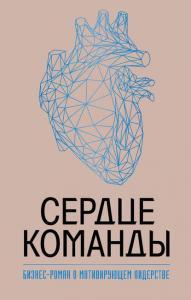 «Сердце команды: бизнес-роман о мотивирующем лидерстве» Марк Миллер