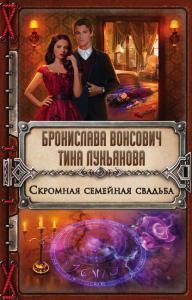 «Скромная семейная свадьба» Бронислава Вонсович, Тина Лукьянова