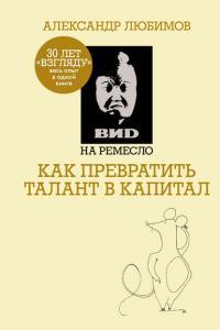 «ВИD на ремесло: как превратить талант в капитал» Камилл Ахметов, Александр Любимов