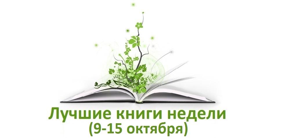 Лучшие книги недели (9-15 октября)
