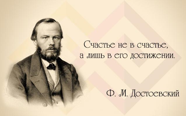 Афоризмы Федора Достоевского в картинках