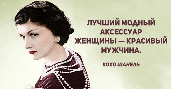 Афоризмы Коко Шанель в картинках