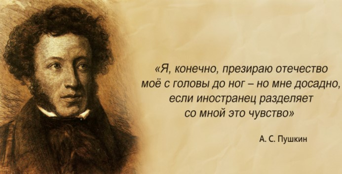 Цитаты Александра Сергеевича Пушкина в картинках