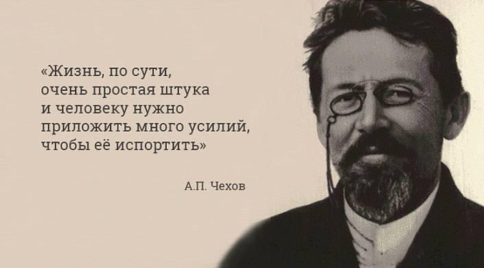 Афоризмы Антона Чехова в картинках