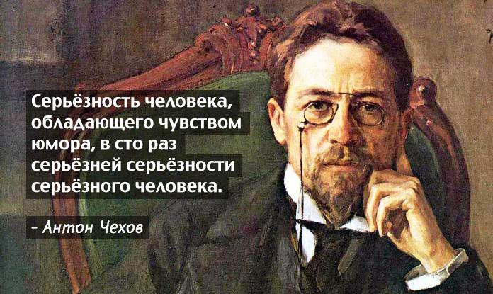 Цитаты Антона Чехова в картинках
