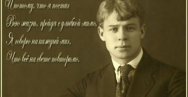 Цитаты Есенина в картинках