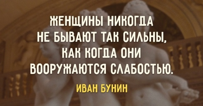 Цитаты Ивана Бунина в картинках