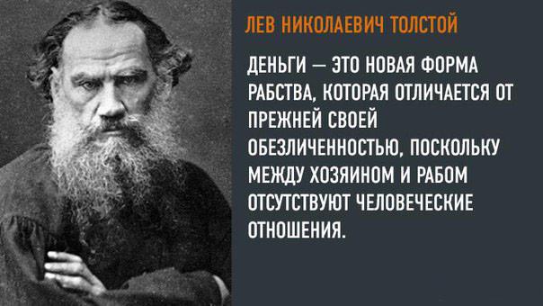 Цитаты Льва Толстого в картинках