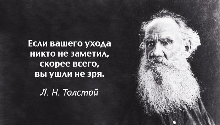 Цитаты Льва Николаевича Толстого в картинках