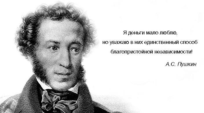 Высказывания Пушкина в картинках