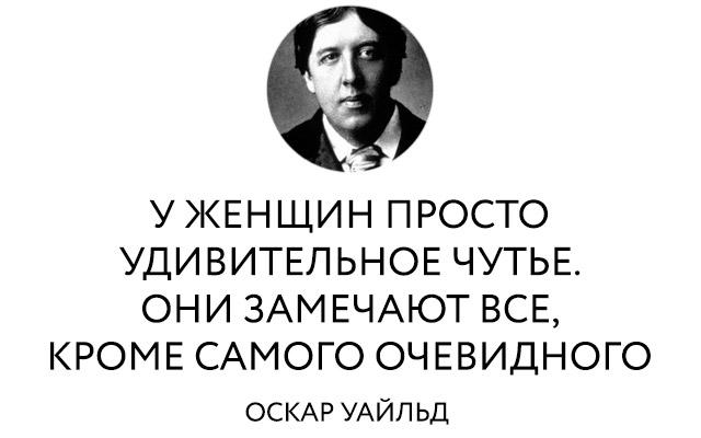 Цитаты Оскара Уайльда в картинках