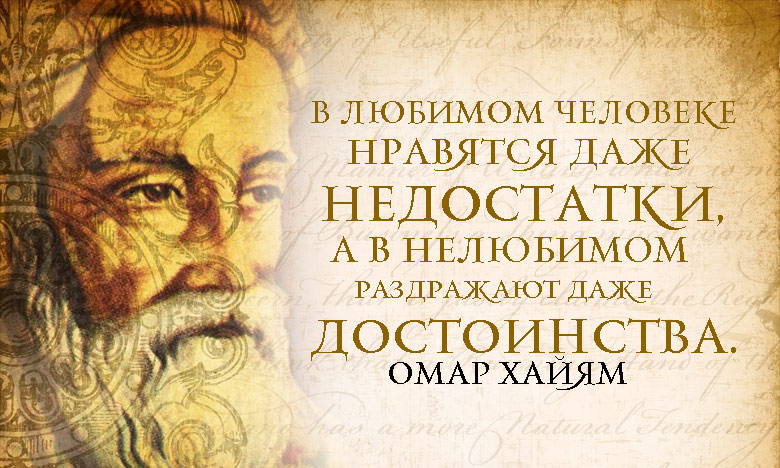 Цитаты и афоризмы Омара Хайяма в картинках