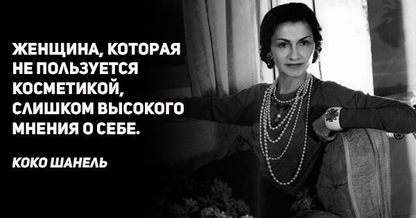 Цитаты Коко Шанель в картинках