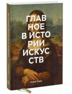 «Главное в истории искусств» Сьюзи Ходж