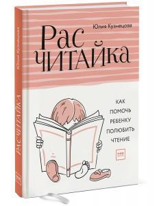 «Расчитайка. Как помочь ребенку полюбить чтение» Юлия Кузнецова