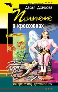 «Привидение в кроссовках» Дарья Донцова