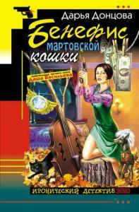 «Бенефис мартовской кошки» Дарья Донцова