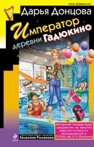 «Император деревни Гадюкино» Дарья Донцова