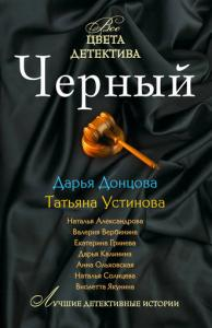 «Секретное женское оружие» Дарья Донцова
