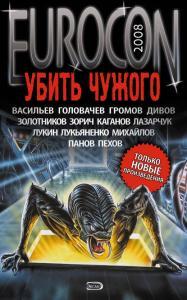 «Eurocon 2008. Убить Чужого (сборник)» Алексей Пехов и др
