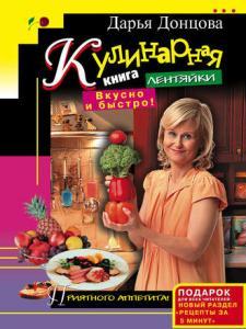 «Кулинарная книга лентяйки. Вкусно и быстро!» Дарья Донцова