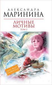 «Личные мотивы. Том 2» Александра Маринина