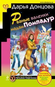 «Рваные валенки мадам Помпадур» Дарья Донцова
