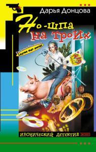 «Но-шпа на троих» Дарья Донцова