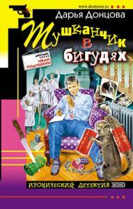 «Тушканчик в бигудях» Дарья Донцова
