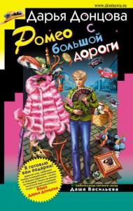 «Ромео с большой дороги» Дарья Донцова