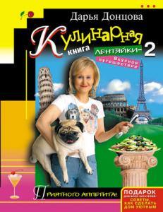 «Кулинарная книга лентяйки-2. Вкусное путешествие» Дарья Донцова