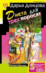 «Диета для трех поросят» Дарья Донцова