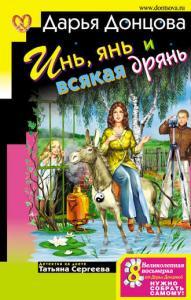 «Инь, янь и всякая дрянь» Дарья Донцова