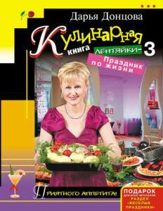 «Кулинарная книга лентяйки-3. Праздник по жизни» Дарья Донцова