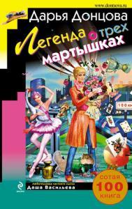«Легенда о трех мартышках» Дарья Донцова