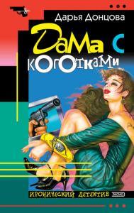 «Дама с коготками» Дарья Донцова