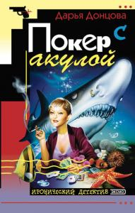 «Покер с акулой» Дарья Донцова